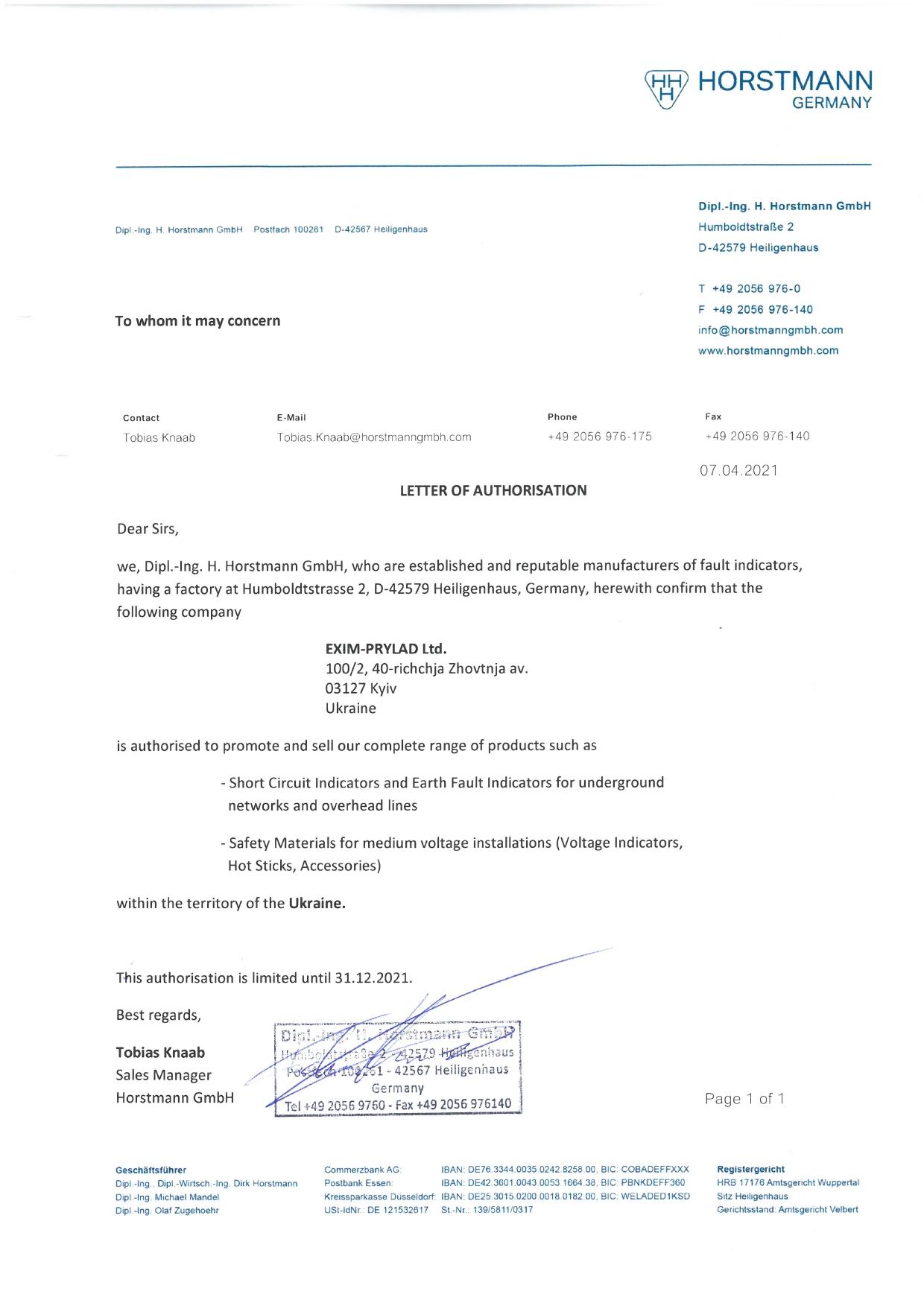 Лист про авторизацію