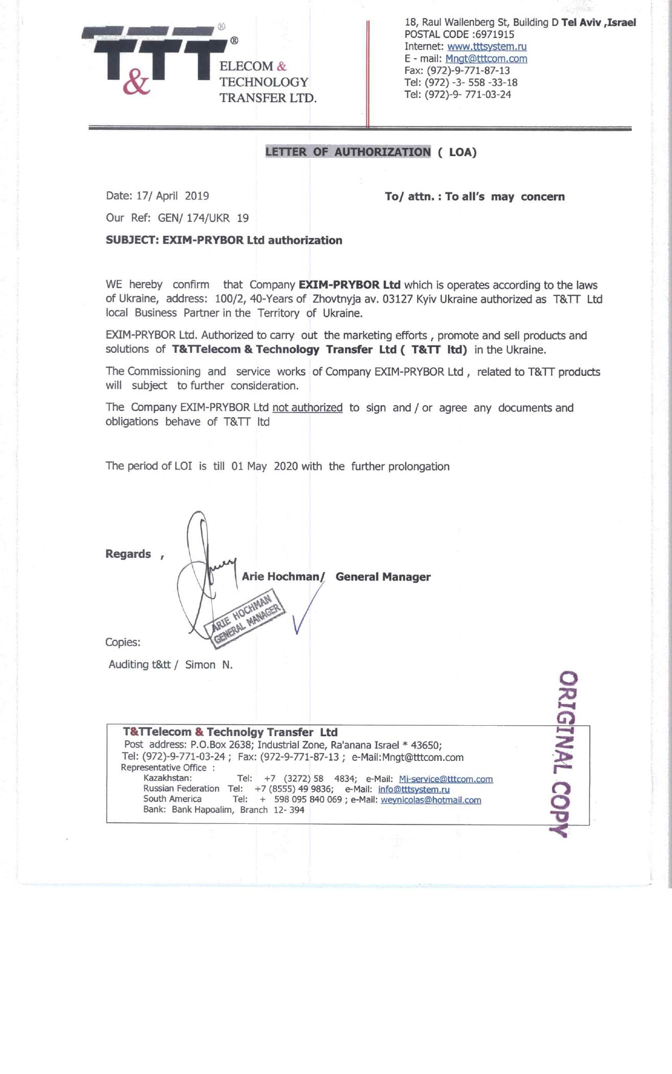 Письмо об авторизации