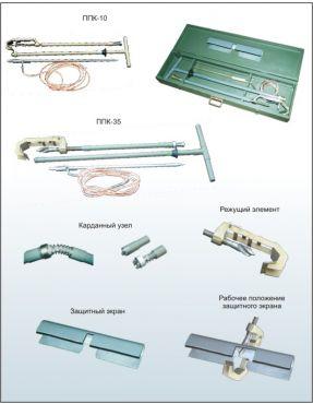 Приспособление для прокола кабеля ППК-10 до 10кВ вкл.