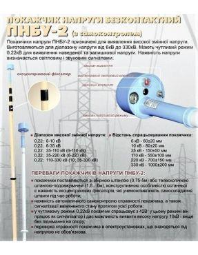 Указатель ПНБУ-2 с одноэлементной изолирующей частью 0,22кВ; 6-35кВ