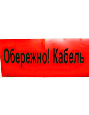 """Сигнальная лента """"ОБЕРЕЖНО КАБЕЛЬ""""  150 мм"""