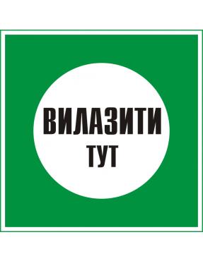"""Плакат """"Вилазити тут"""" 250х250 мм ПВХ пластик"""