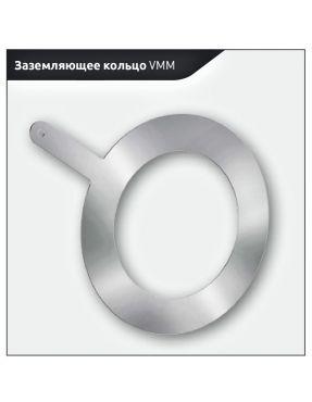 Заземляющее кольцо VMM