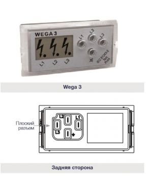 Интегрированная система обнаружения напряжения Wega 3